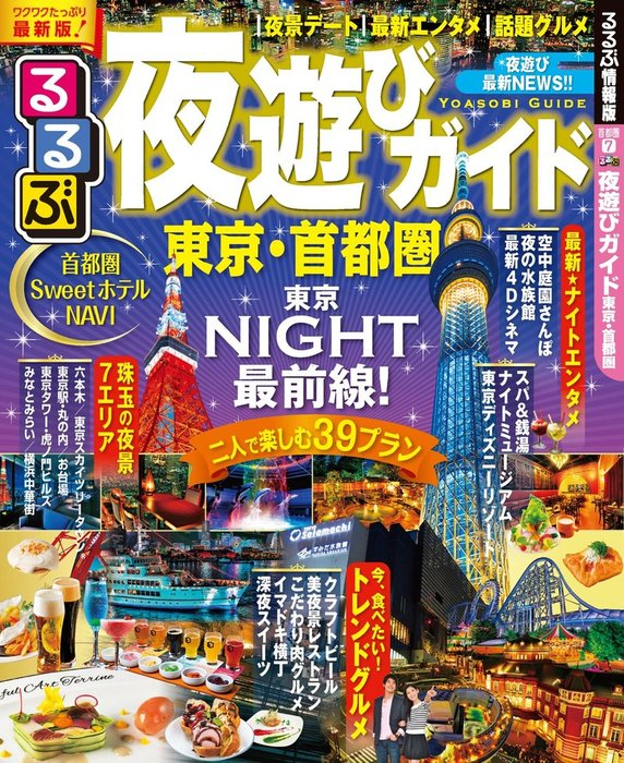 るるぶ夜遊びガイド 東京・首都圏(2016年版)拡大写真