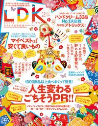 LDK (エル・ディー・ケー) 2017年2月号