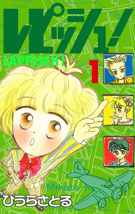 レピッシュ!1巻-電子書籍-拡大画像