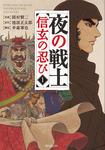 夜の戦士~信玄の忍び~ 1-電子書籍