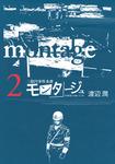 三億円事件奇譚 モンタージュ(2)-電子書籍