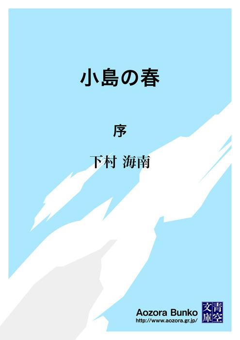 小島の春 序拡大写真