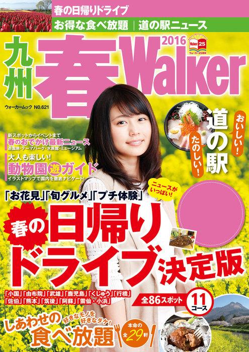 九州春Walker2016拡大写真