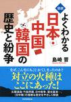 <図説>よくわかる日本・中国・韓国の歴史と紛争-電子書籍