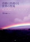 奇跡に出逢える 世界の聖地-電子書籍