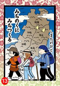 みちのくに みちつくる 分冊版 / 13