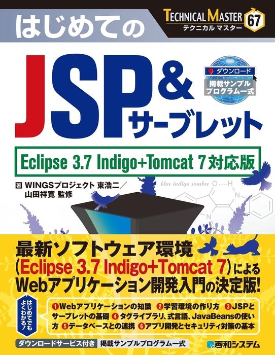 TECHNICAL MASTER はじめてのJSP&サーブレット Eclipse 3.7 Indigo+Tomcat 7対応版拡大写真
