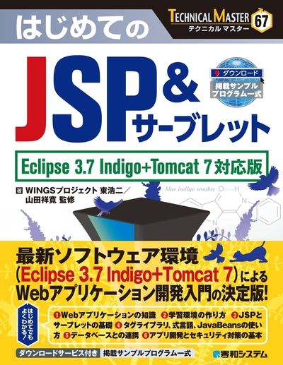 TECHNICAL MASTER はじめてのJSP&サーブレット Eclipse 3.7 Indigo+Tomcat 7対応版-電子書籍