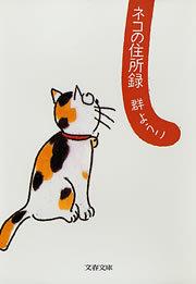 ネコの住所録拡大写真