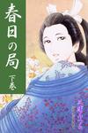 春日の局 下巻-電子書籍