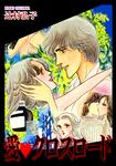 愛・クロスロード-電子書籍