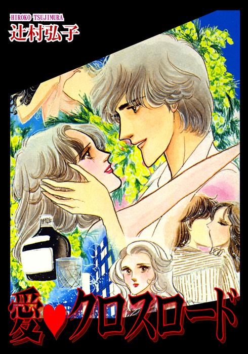 愛・クロスロード-電子書籍-拡大画像