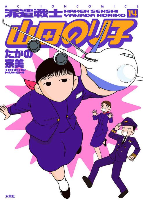 派遣戦士山田のり子 / 14-電子書籍-拡大画像