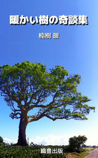 暖かい樹の奇談集