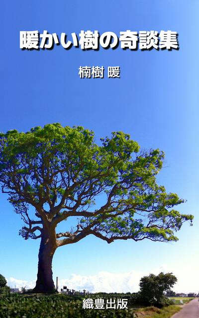暖かい樹の奇談集-電子書籍
