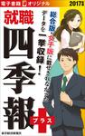 就職四季報プラス 2017年版(電子書籍オリジナル)-電子書籍
