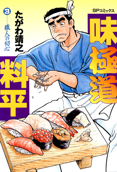 味極道料平 3巻-電子書籍