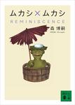 ムカシ×ムカシ REMINISCENCE-電子書籍