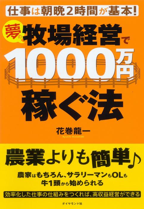 夢の牧場経営で1000万円稼ぐ法-電子書籍-拡大画像