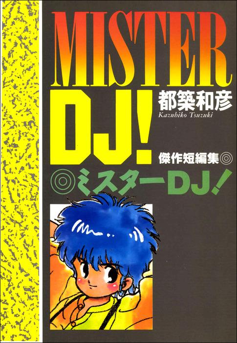 ミスターDJ!-電子書籍-拡大画像