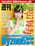 週刊アスキー No.1124 (2017年4月25日発行)-電子書籍
