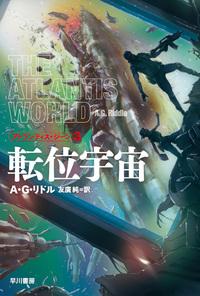 転位宇宙  アトランティス・ジーン3-電子書籍