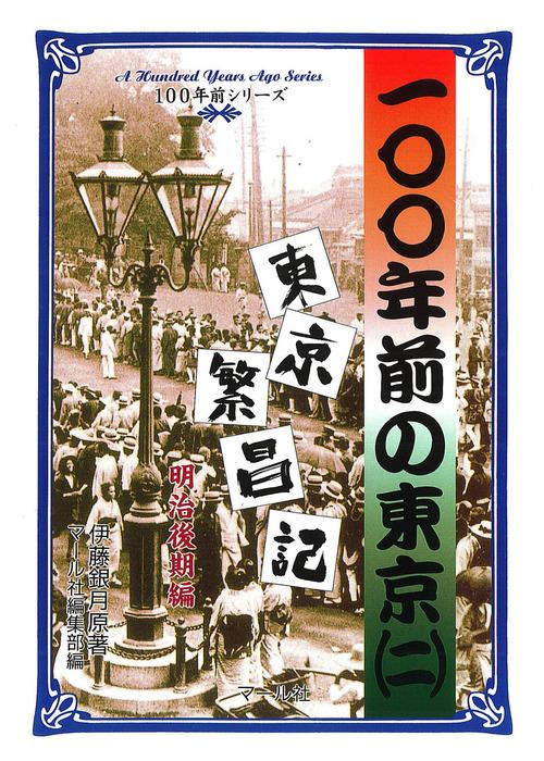 100年前の東京(2) 東京繁昌記 明治後期編-電子書籍-拡大画像