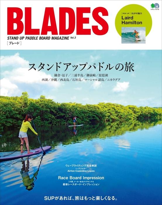BLADES vol.3拡大写真