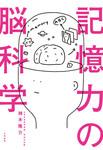 記憶力の脳科学-電子書籍
