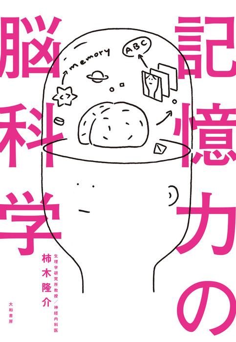 記憶力の脳科学-電子書籍-拡大画像