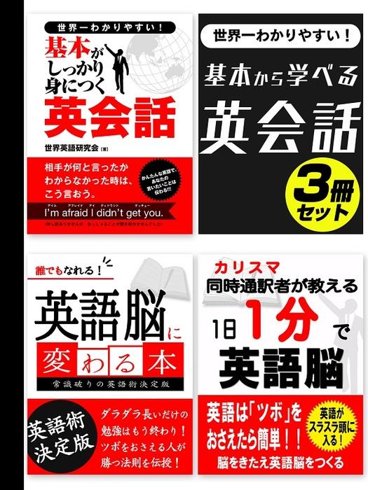 世界一わかりやすい!基本から学べる英会話3冊セット拡大写真
