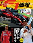 F1速報 2017 Rd05 スペインGP号-電子書籍