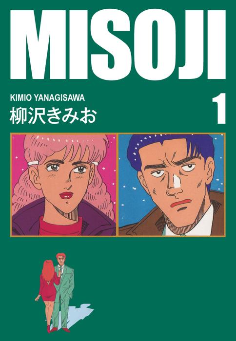 MISOJI(1)拡大写真