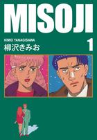 「MISOJI」シリーズ
