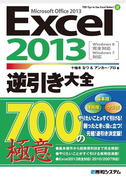 Excel 2013逆引き大全 700の極意拡大写真