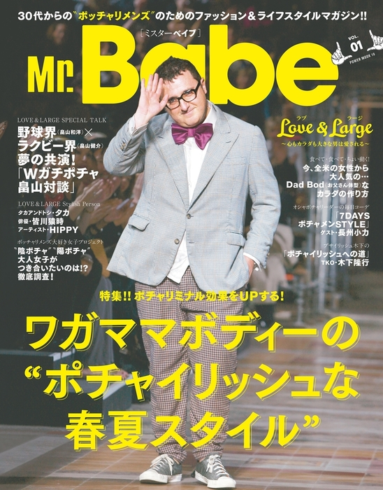Mr.Babe拡大写真