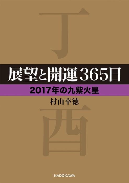 展望と開運365日 【2017年の九紫火星】拡大写真
