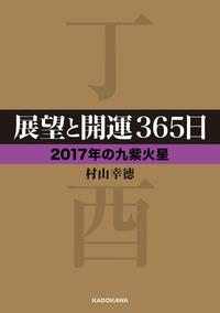 展望と開運365日 【2017年の九紫火星】-電子書籍