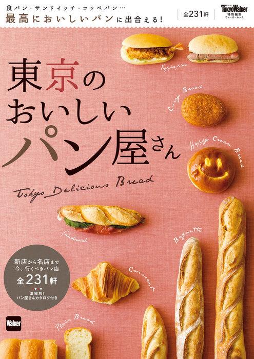 東京のおいしいパン屋さん拡大写真