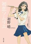 初恋ソムリエ-電子書籍