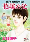 翔子の事件簿シリーズ 花嫁の父-電子書籍