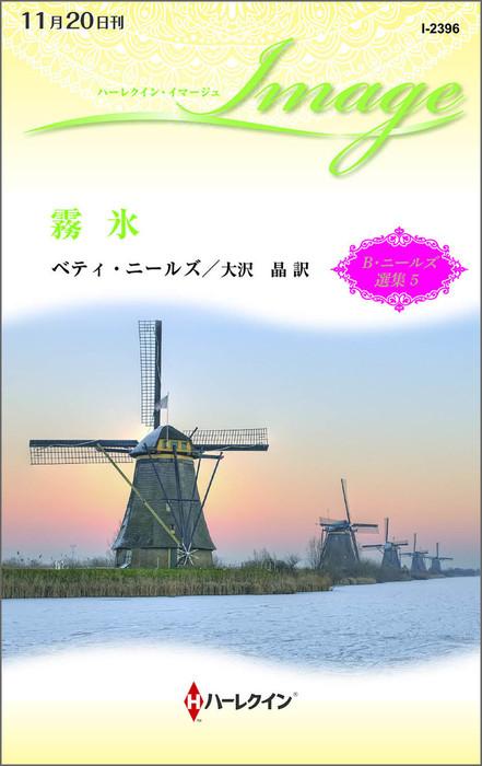 霧氷-電子書籍-拡大画像