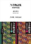 今昔物語集 本朝世俗篇 合本版 全現代語訳-電子書籍