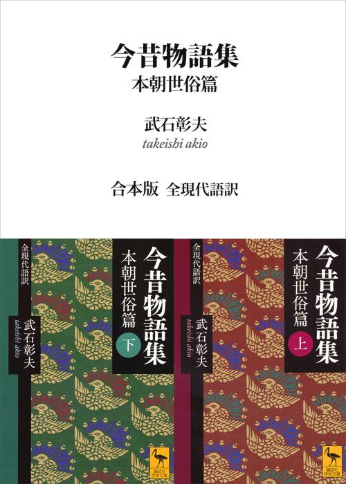 今昔物語集 本朝世俗篇 合本版 全現代語訳拡大写真