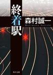 終着駅-電子書籍