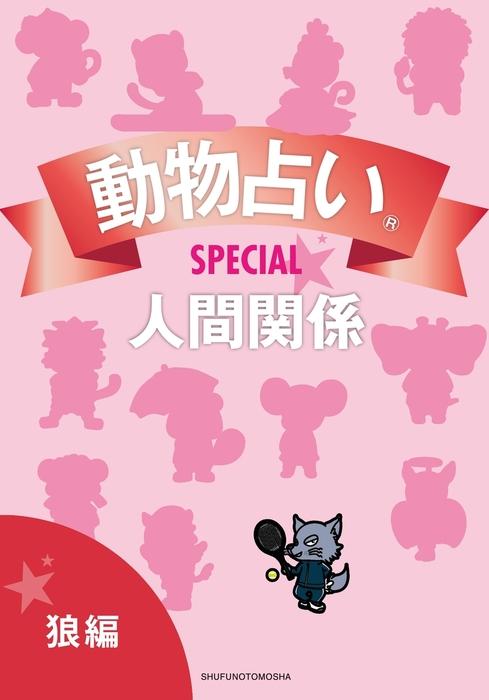 動物占いSPECIAL 人間関係【分冊版 狼】-電子書籍-拡大画像