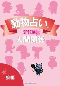 動物占いSPECIAL 人間関係【分冊版 狼】