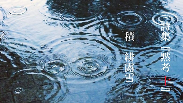 詩集『黙考 十』拡大写真