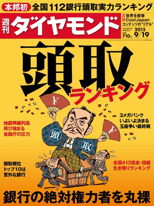 週刊ダイヤモンド 15年9月19日号拡大写真