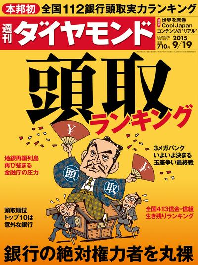 週刊ダイヤモンド 15年9月19日号-電子書籍